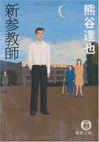 新参教師 (徳間文庫 く 20-1)