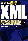 改訂版 標準XML完全解説(下)