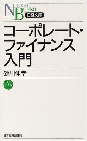 コーポレート・ファイナンス入門 (日経文庫)