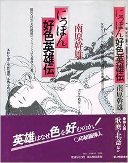 にっぽん好色英雄伝 (1983年)   南原 幹雄  本   通販   Amazon