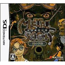 Metal Saga: Hagane no Kisetsu (japan import)