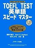 TOEFL test eitango supīdo masutā