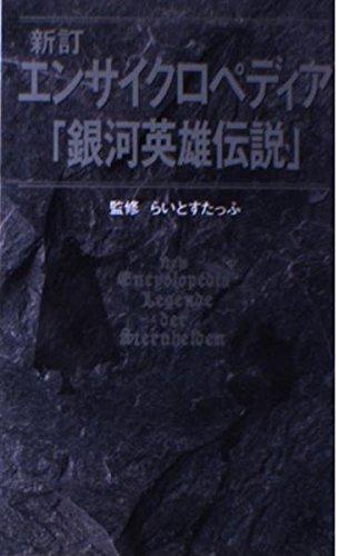 新訂 エンサイクロペディア「銀河英雄伝説」 (Tokuma novels)