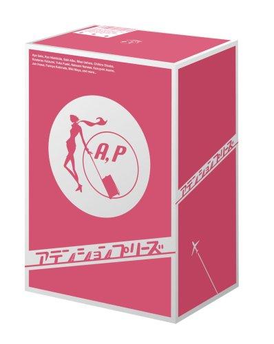 アテンションプリーズ DVD-BOX B000FDK9PS