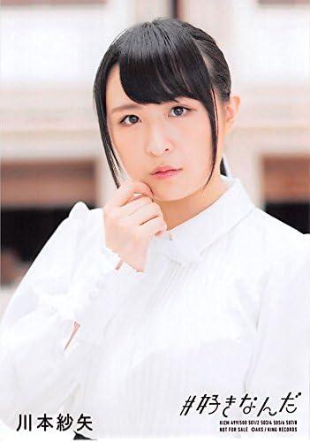 矢 川本 紗 【速報】AKB48川本紗矢が卒業発表、活動は8月末までの予定