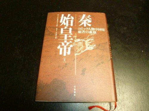 秦始皇帝―覇者の孤独 (上) (コミック人物中国史)