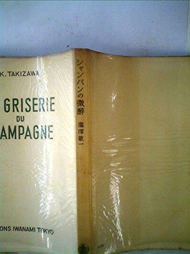 シャンパンの微酔 (1954年)