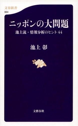 ニッポンの大問題 池上流・情報分析のヒント44 (文春新書)