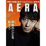 AERA 2019年 12/31-1/7 合併号