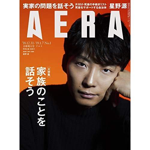 AERA 2019年 12/31-1/7 合併号 表紙画像