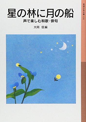 星の林に月の船 声で楽しむ和歌・俳句 (岩波少年文庫(131))