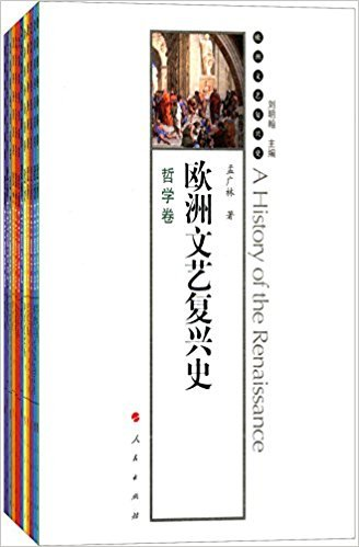Download 欧洲文艺复兴史(套装共12册) pdf