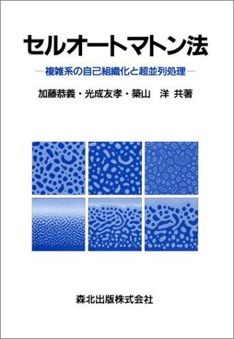 セルオートマトン法―複雑系の自己組織化と超並列処理