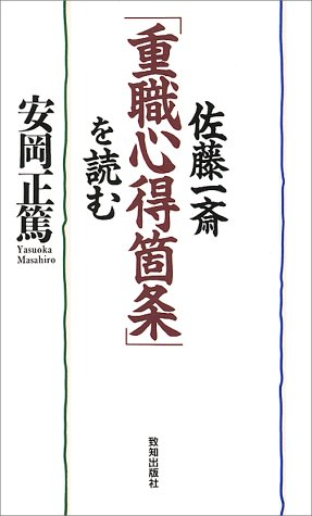 佐藤一斎『重職心得箇条』を読む