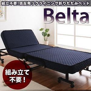 低反発折りたたみリクライニングベッド【Belta】ベルタ シングルベッドベットts-040100776 B0077JGN8A Parent