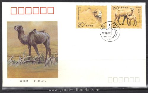 China Stamps - 1993-3, Scott 2433-34 Wild Camel - First Day Cover