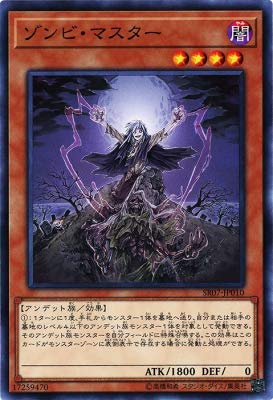 Yu-Gi-Oh / Zombie Master (Common) / Structure Deck R: Undead World (SR07-JP010) / A Japanese Single Individual Card
