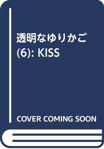 透明なゆりかご(6) (講談社コミックスキス)
