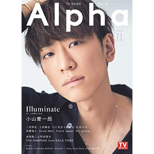 TVガイド Alpha EPISODE II 表紙画像