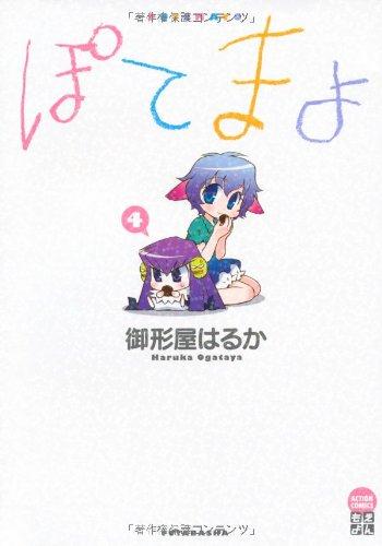 ぽてまよ 4 (アクションコミックス アクションコミックスもえよん)