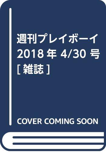 週刊プレイボーイ 2018年 4/30 号 [雑誌]