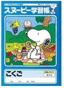 (まとめ) アピカ スヌーピーこくご8マス【×50セット】