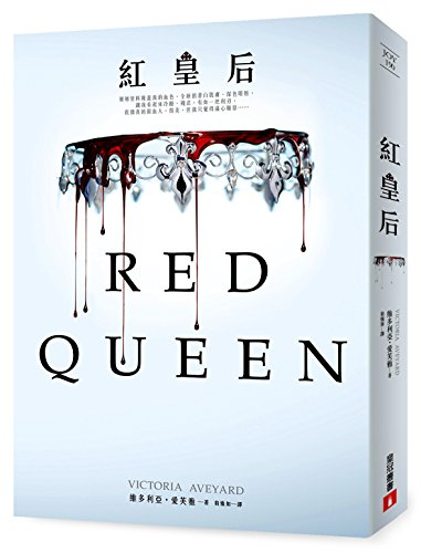 Red Queen (Chinese Edition) by Victoria Aveyard