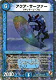 [Treasures of Strikes Back Izumo and St. false god] Duel Masters super deck OMG / Aqua surfer