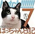 hatch!!!!!!!―はっちゃん日記〈7〉