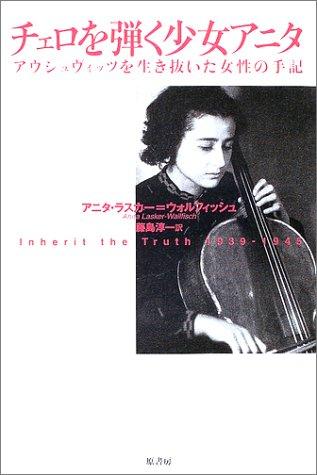 チェロを弾く少女アニタ―アウシュヴィッツを生き抜いた女性の手記