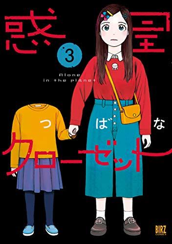 惑星クローゼット  (3) (バーズコミックス)