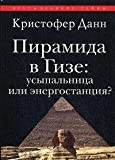 img - for Pyramid at Giza tomb or power plants Piramida v Gize usypalnitsa ili energostantsiya book / textbook / text book