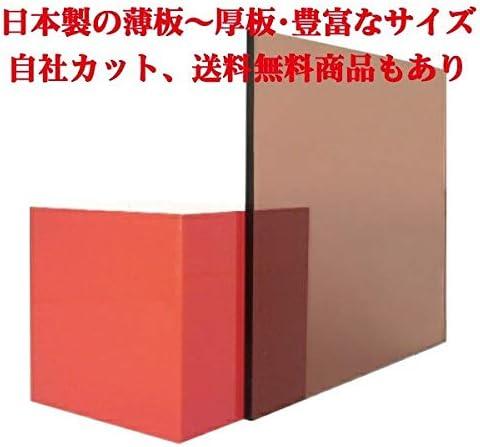 日本製 アクリル板 ブラウンスモーク(押出板) 厚み3mm 500×1000mm 他サイズの選択あり(カット・キャンセル不可)