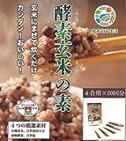 酵素玄米の素 4合用 お徳用 (44g×20袋) 酵素玄米生活