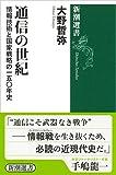 通信の世紀: 情報技術と国家戦略の一五〇年史 (新潮選書)