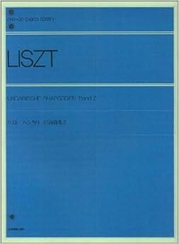 リストハンガリー狂詩曲集 (2) 全音ピアノライブラリー