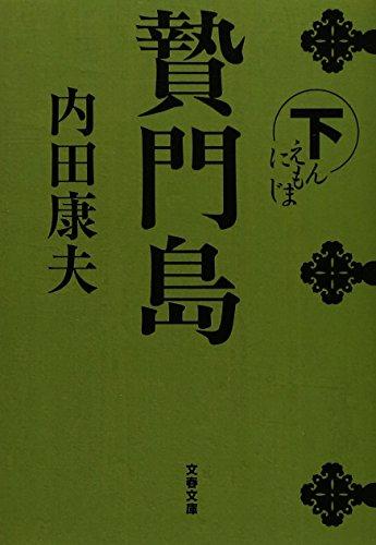 贄門島〈下〉 (文春文庫)