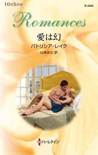 愛は幻 (ハーレクイン・ロマンス)