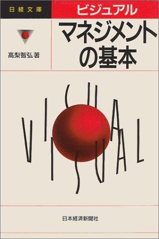 ビジュアル マネジメントの基本 (日経文庫)