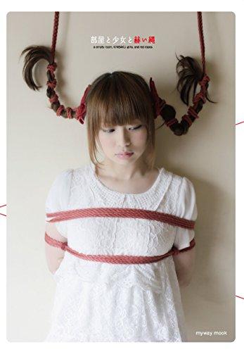 - An Empty room,KINBAKU Girls, and red ropes (Heya to shōjo to kagayai nawa) 部屋と少女と赫い縄 (myway mook) [PHOTO BOOK - JAPANESE EDITION]