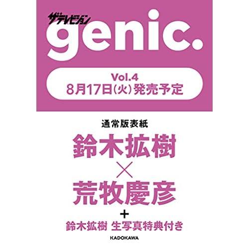 ザテレビジョン genic. Vol.4 追加画像