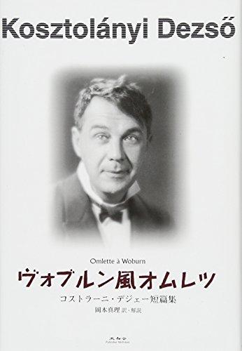 ヴォブルン風オムレツ コストラーニ・デジェー短篇集