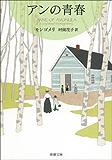 アンの青春―赤毛のアン・シリーズ2―(新潮文庫)