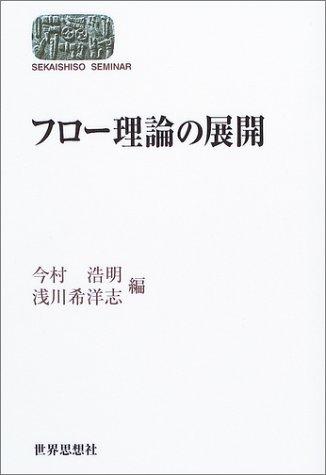 フロー理論の展開 (Sekaishiso seminar)