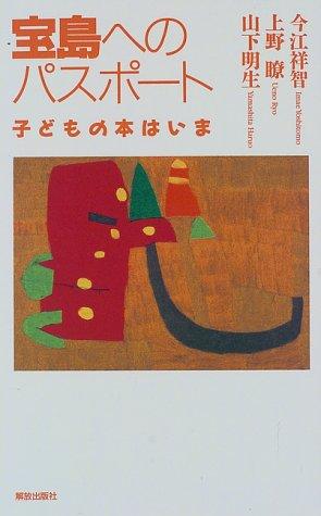 宝島へのパスポート―子どもの本はいま