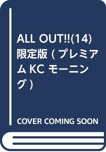 ALL OUT!!(14)限定版 (プレミアムKC モーニング)