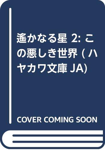 遙かなる星 2: この悪しき世界 (ハヤカワ文庫JA)