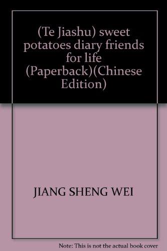 (Te Jiashu) sweet potatoes diary friends for life (Paperback)(Chinese Edition)
