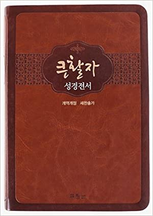 Big Letter Bible & Hymn, Revised Korean Edition, Medium