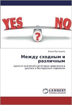 Book Mezhdu skhodnym i razlichnym: odno iz znacheniy kategorii sravneniya v russkikh i belorusskikh paremiyakh (Russian Edition)